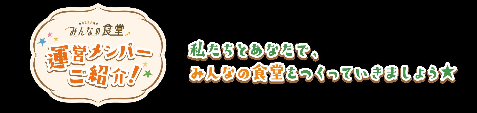 運営メンバー紹介